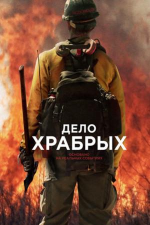 Постер –