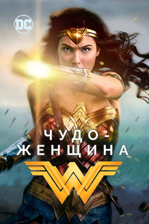 Чудо-женщина (2017)