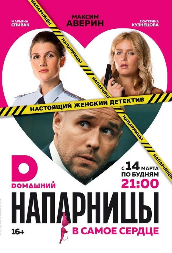 Напарницы (2016)