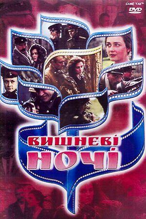Вишнёвые ночи  (1992)