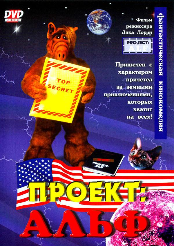 Проект: Альф (1996)