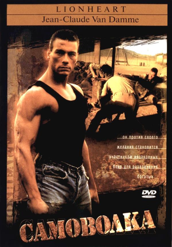 Самоволка (1990)