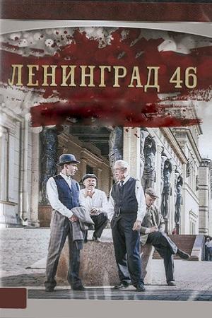 Ленинград 46 (2014 — 2015)
