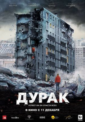 Дурак (2014)