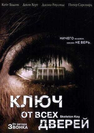 Ключ от всех дверей (2005)
