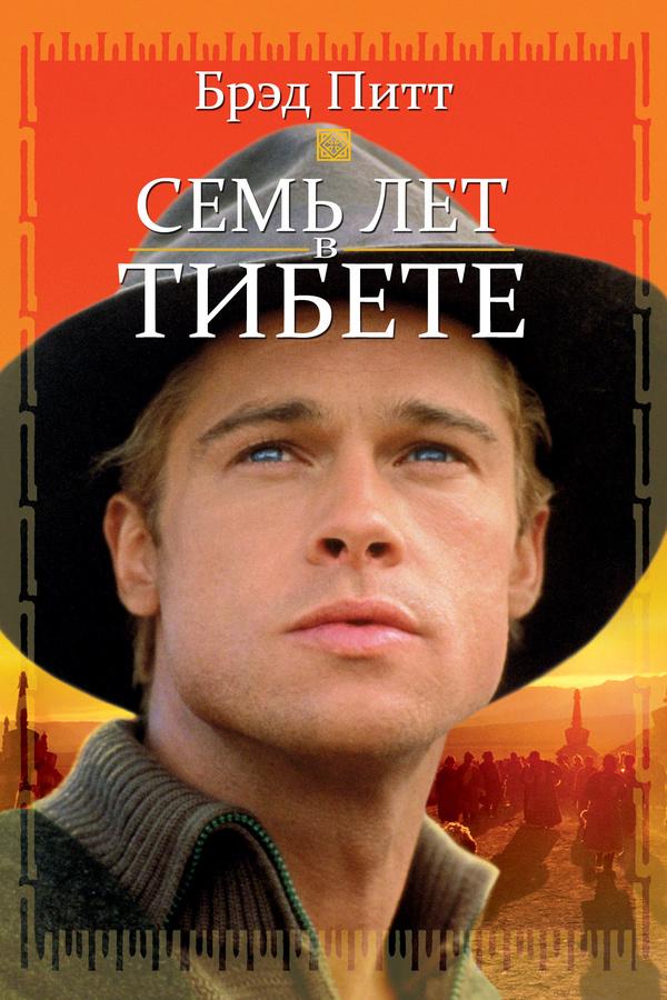Семь лет в Тибете (1997)