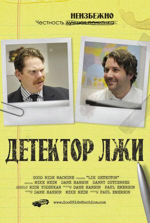Детектор лжи (2011)