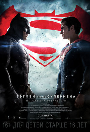Бэтмен против Супермена: На заре справедливости (2016)