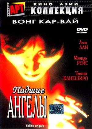 Падшие ангелы (1995)