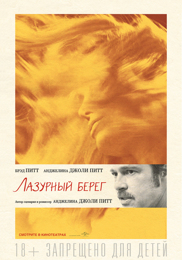 Лазурный берег (2015)