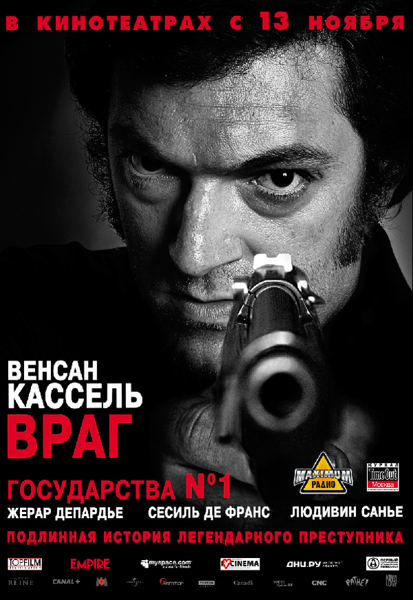 Враг государства №1 (2008)