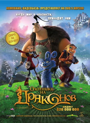 Охотники на драконов (2008)