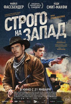Строго на запад (2015)