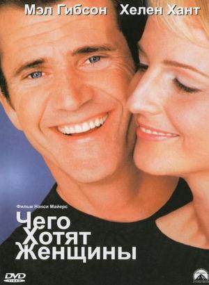 Чего хотят женщины (2000)