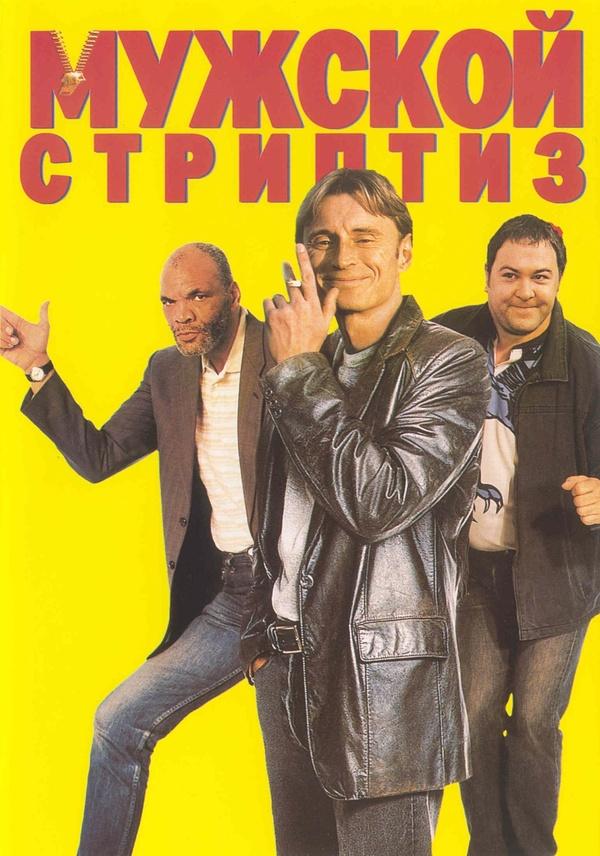 Мужской стриптиз (1997)