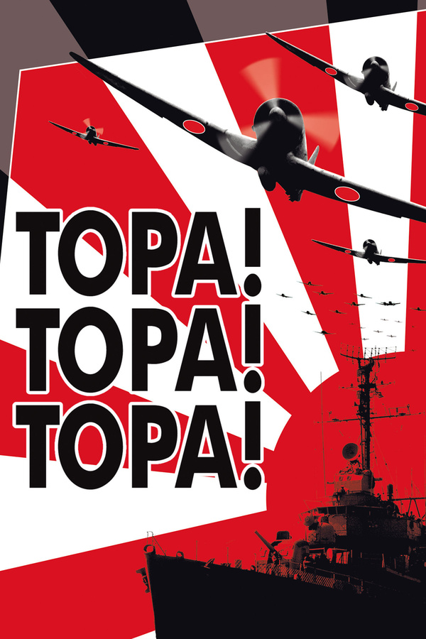 Тора! Тора! Тора! (1970)