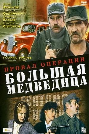 Провал операции «Большая медведица» (1983)