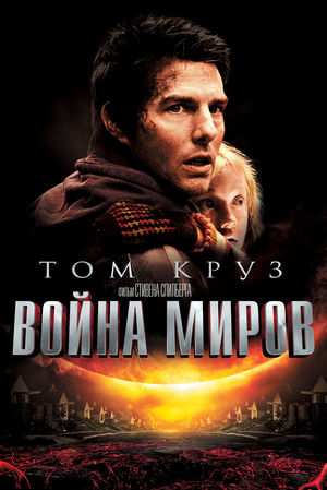 Война миров (2005)