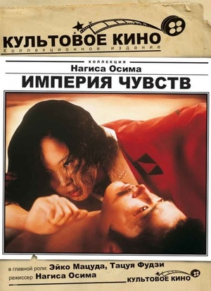 Империя чувств (1976)