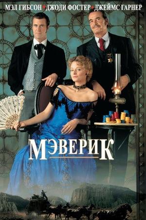 Мэверик (1994)