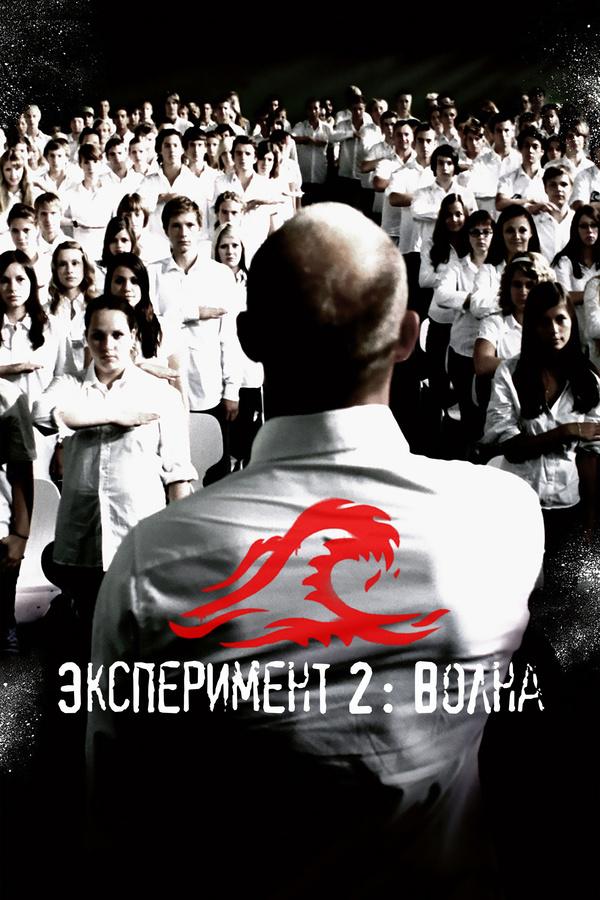 Эксперимент 2: Волна (2008)