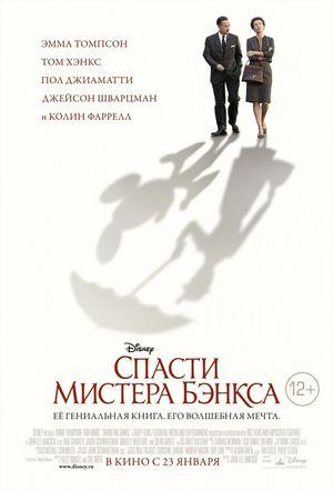 Спасти мистера Бэнкса (2013)
