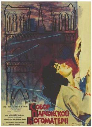 Собор Парижской Богоматери (1956)