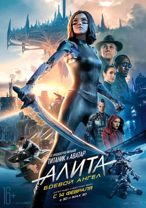 Алита: Боевой ангел (2019)