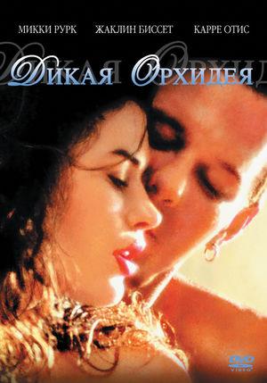 Дикая орхидея (1989)