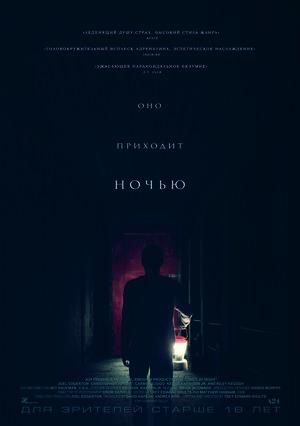 Оно приходит ночью (2017)