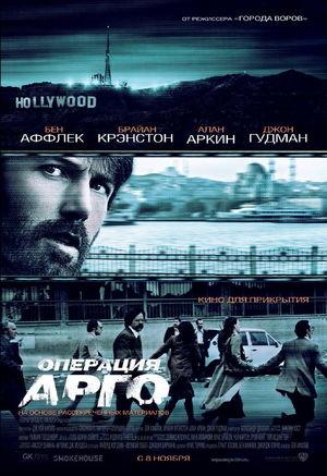 Операция «Арго» (2012)