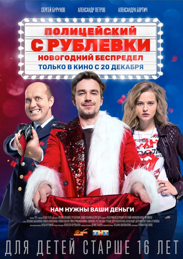 Полицейский с Рублёвки: Новогодний беспредел (2018)