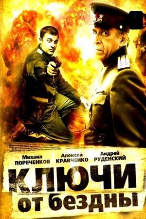 Ключи от бездны (2004)