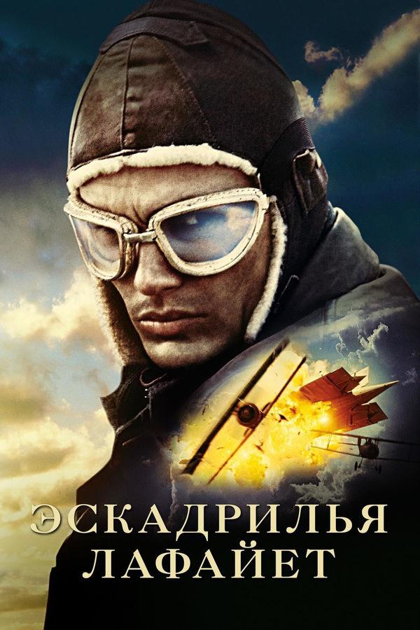 Эскадрилья «Лафайет» (2006)