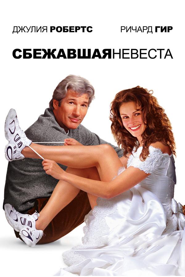 Сбежавшая невеста (1999)
