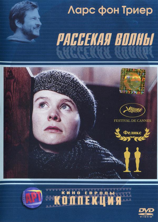 Рассекая волны (1996)