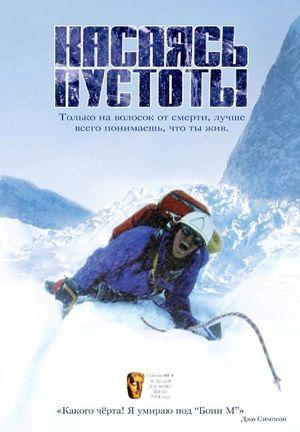 Касаясь пустоты (2003)