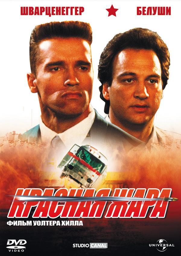 Красная жара (1988)