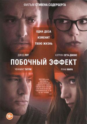 Побочный эффект (2013)