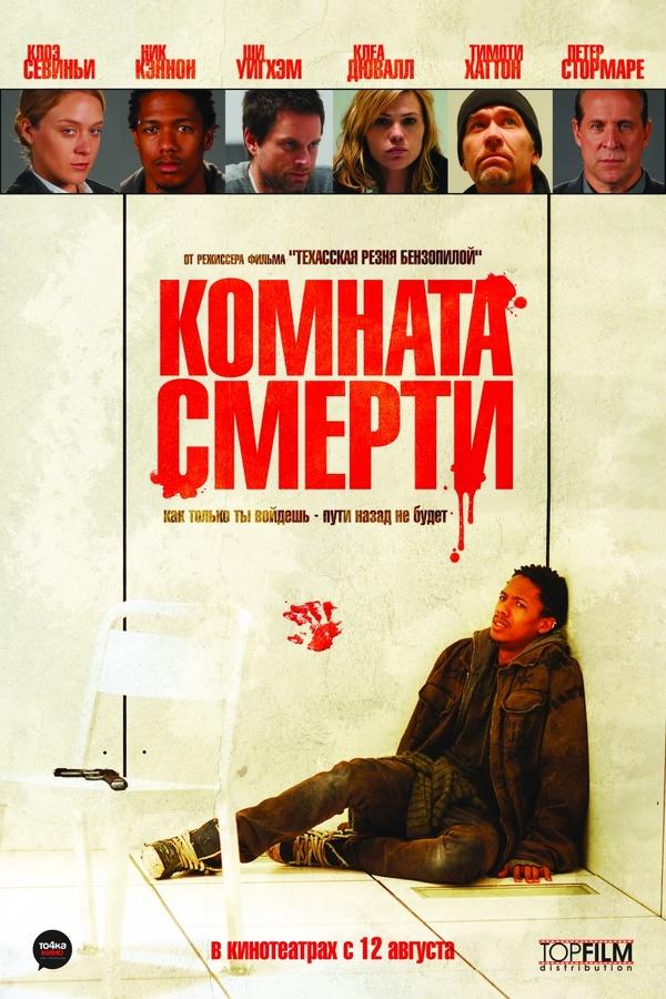 Комната смерти (2008)