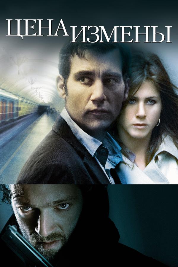 Цена измены (2005)