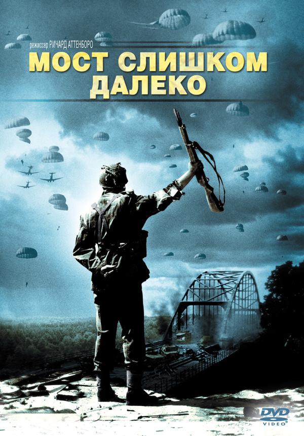 Мост слишком далеко (1977)