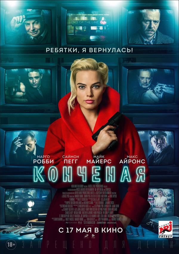 Конченая (2017)