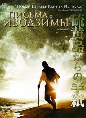 Письма с Иводзимы (2006)