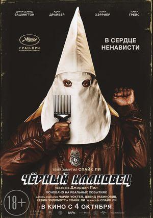 Черный клановец (2018)