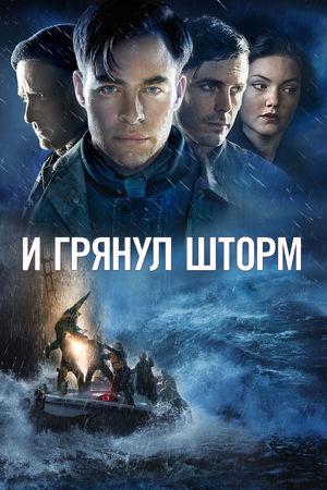 И грянул шторм (2016)