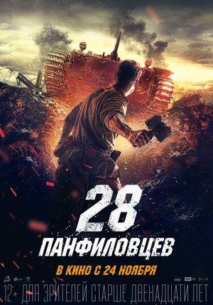 28 панфиловцев (2015)