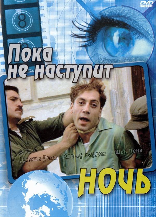 Пока не наступит ночь (2000)